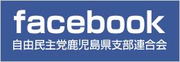 自由民主党鹿児島県支部連合会公式フェイスブックページ