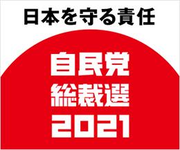総裁選2021