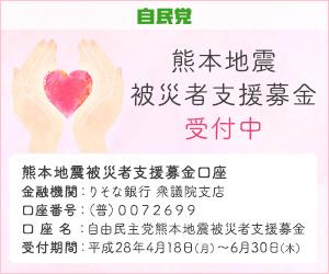 熊本・大分の被災者支援金の募金をお願いします